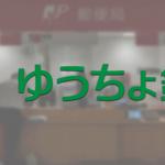 団体名でゆうちょの総合口座を開設する方法(2017年11月)